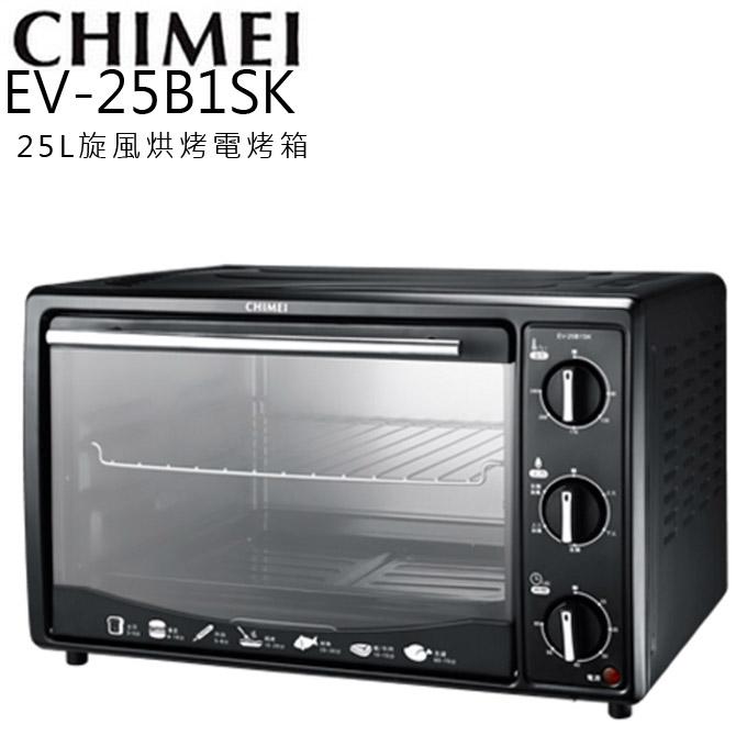 ★ 旋風烘烤電烤箱 ★ CHIMEI 奇美 EV-25B1SK 25L 公司貨 免運 0利率