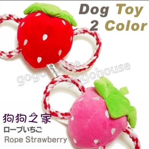 ☆狗狗之家☆可愛草莓發聲棉繩玩具 8字形繩結 寵物狗狗磨牙玩具