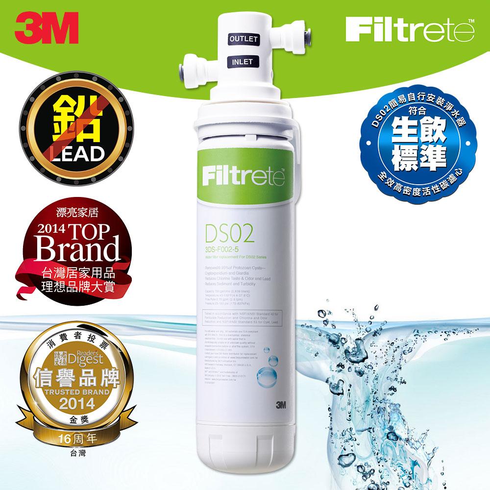 3M DS02極淨便捷DIY可生飲淨水器_免安裝款(特惠組)