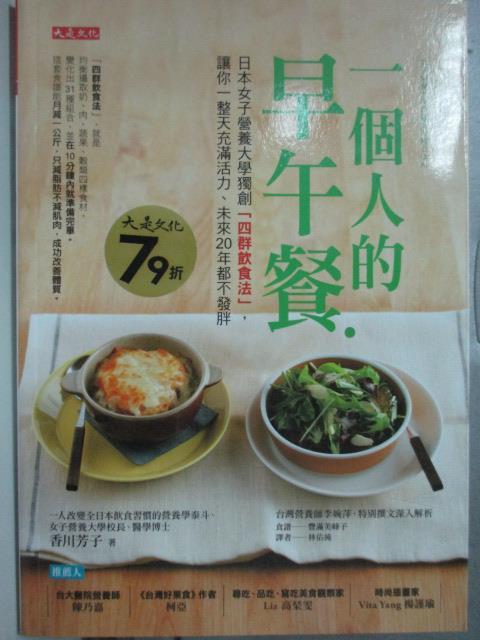 【書寶二手書T1/養生_JAB】一個人的早午餐:日本女子營養大學獨創四群飲食法_香川芳子