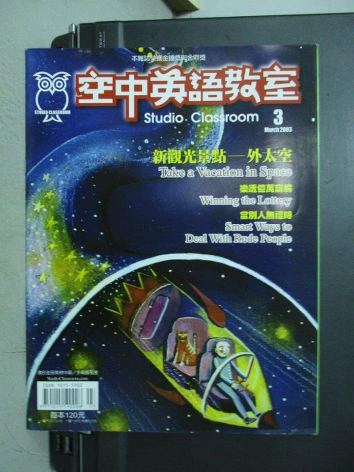【書寶二手書T9/語言學習_POM】空中英語教室_2003/3_新觀光景點-外太空等