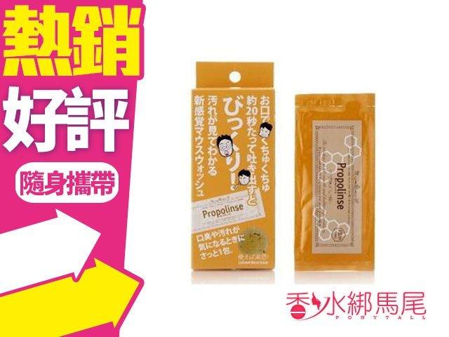 日本 蜂膠漱口水 隨身包 一般款 (12ml×6包) 另有賣 600ML 試用體驗◐香水綁馬尾◐