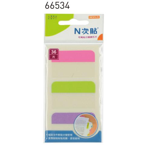 【N次貼 標籤紙】 66534 3色-36片分類索引片(洋紅+綠+紫)