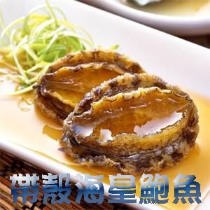 [鮮德]-帶殼海王鮑魚1000g+/-10%