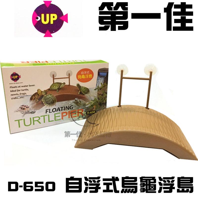 [第一佳水族寵物] 台灣雅柏UP【自浮式烏龜浮島D-650】水龜 烏龜島 浮台 曬台 爬台 斜坡