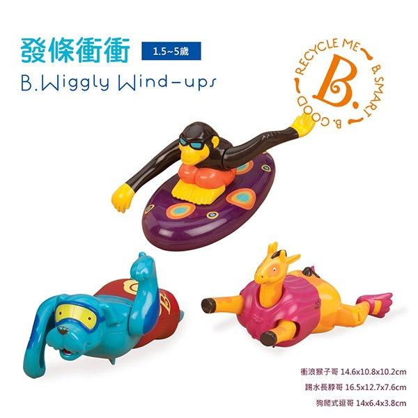 【美國 B.Toys 感統玩具】發條衝衝