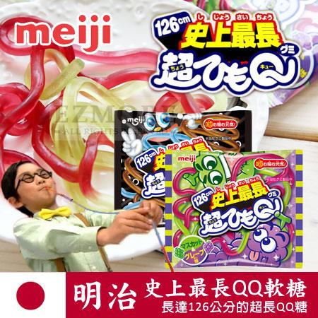 史上最長軟糖 日本 meiji明治 超長軟糖 29g 綜合葡萄 可樂蘇打 軟糖【N100521】
