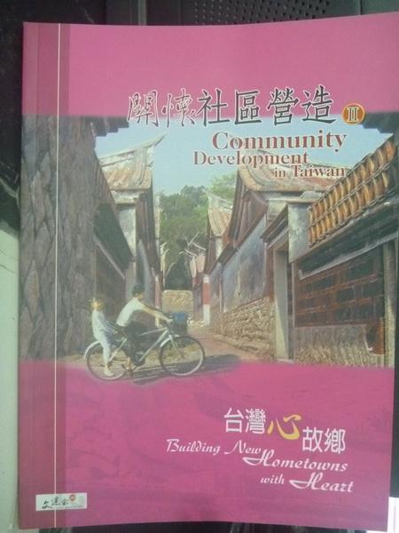 【書寶二手書T4/社會_WFW】關懷社區營造II-台灣心故鄉_李國盛, Linus, 吳旻潔