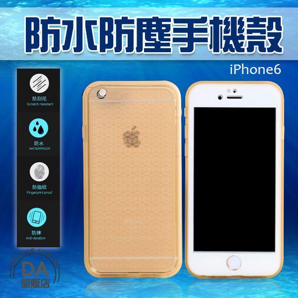 《DA量販店》輕薄 三防 手機殼 防水 防塵 防摔 iphone6S 保護殼 金色(V50-1490)