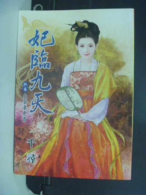 【書寶二手書T3/言情小說_MKU】妃臨九天(終卷)夫榮妻更貴_千尋