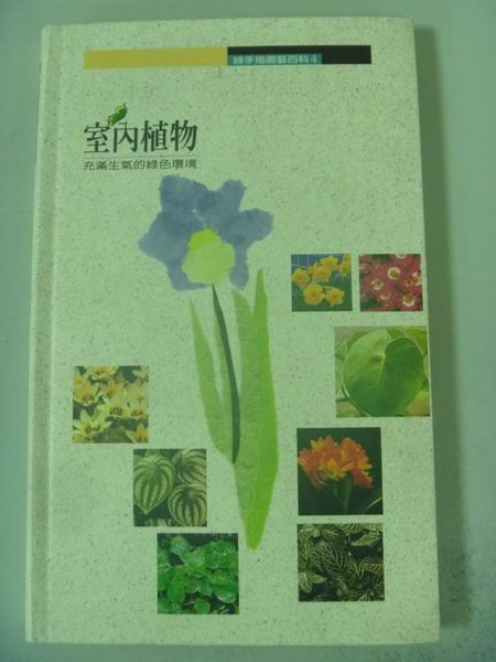 【書寶二手書T6/園藝_IRQ】室內植物_綠生活編輯