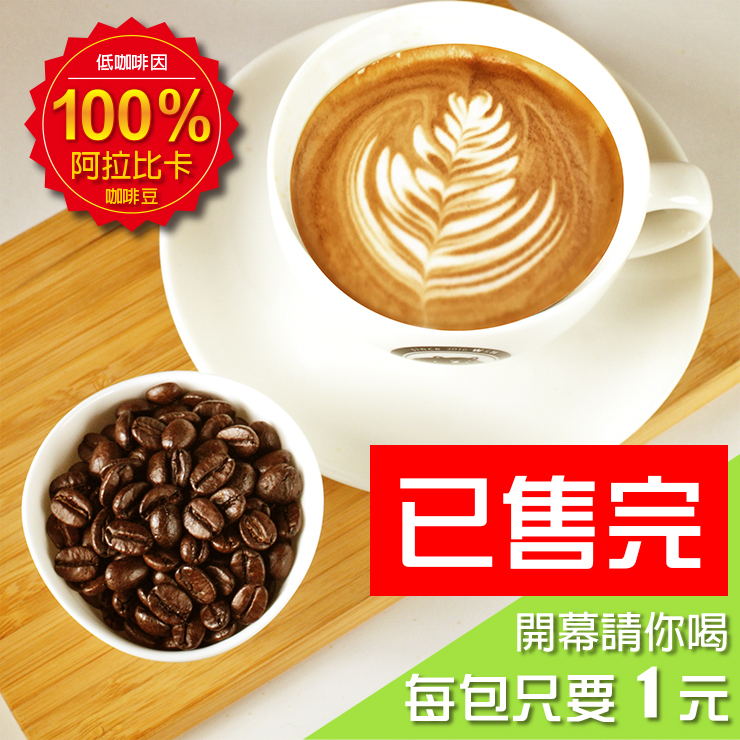 熱銷完畢~感謝支持~【MoonBear's經典咖啡豆研磨粉】半磅1包(新店開幕請你喝,限量100組! 運費另計)