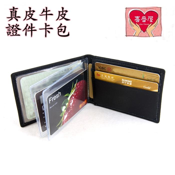 (喜番屋)真皮頭層牛皮男女通用實用皮具皮夾皮包卡片包卡片夾名片夾證件夾證件包駕照包行照包男包女包禮物CB72