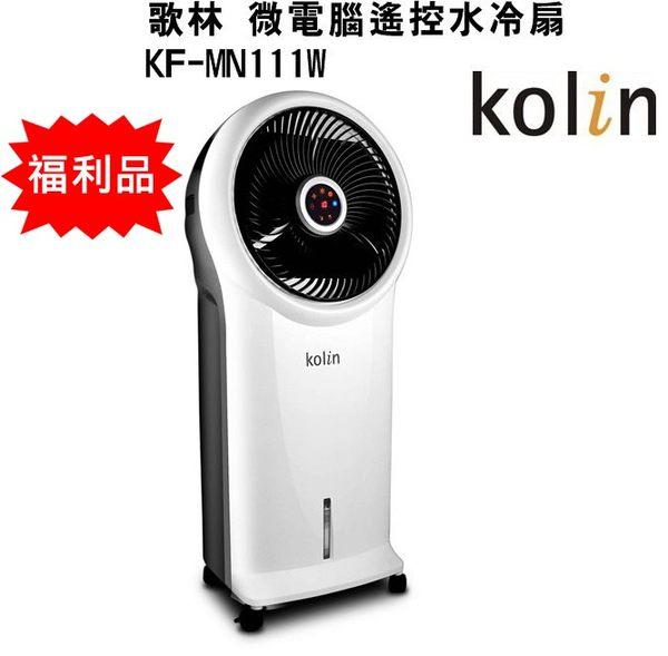 (福利品) KF-MN111W【歌林】微電腦遙控水冷扇 保固免運-隆美家電