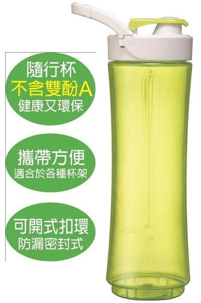 KJE-LN002【歌林】隨行杯(綠)/果汁杯 免運費-隆美家電