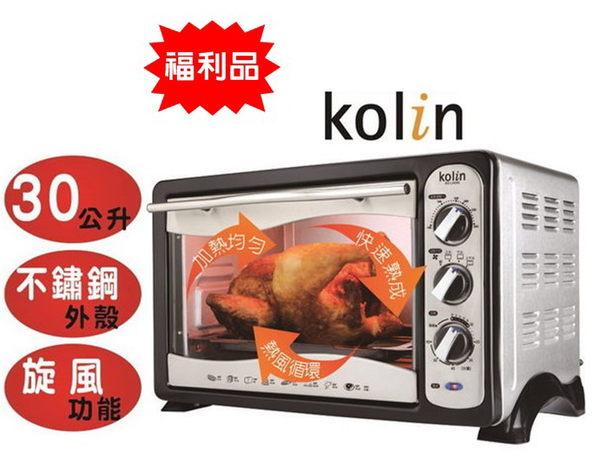 (福利品) BO-LN306【歌林】不鏽鋼30公升旋風大烤箱 保固免運-隆美家電