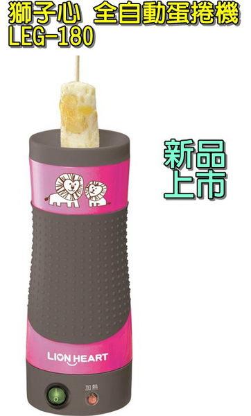 (快速出貨)【獅子心】全自動蛋捲機LEG-180 保固免運-隆美家電