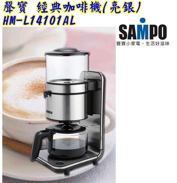 HM-L14101AL【聲寶】經典咖啡機(亮銀) 保固免運-隆美家電