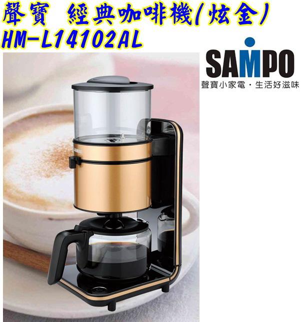 HM-L14102AL【聲寶】經典咖啡機(炫金) 保固免運-隆美家電