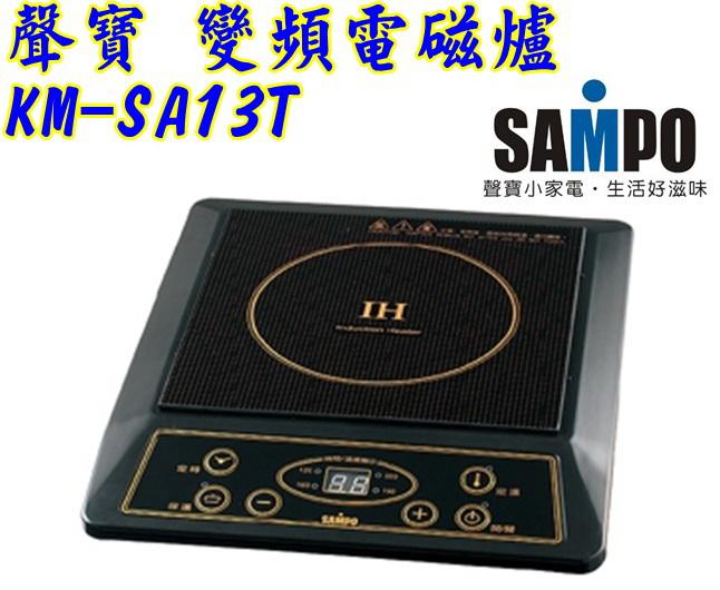 【聲寶】變頻電磁爐KM-SA13T 保固免運-隆美家電