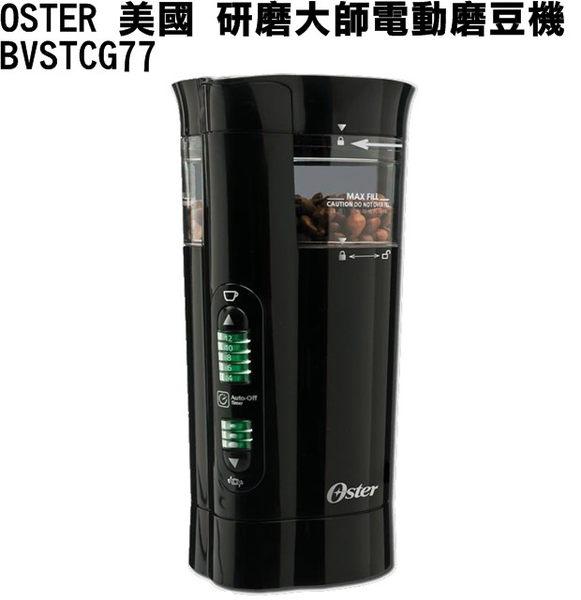 BVSTCG77【OSTER】研磨大師電動磨豆機 保固免運-隆美家電