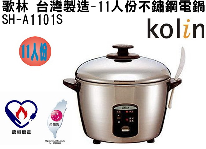 SH-A1101S【歌林】(台灣製造)11人份不鏽鋼電鍋 保固免運-隆美家電