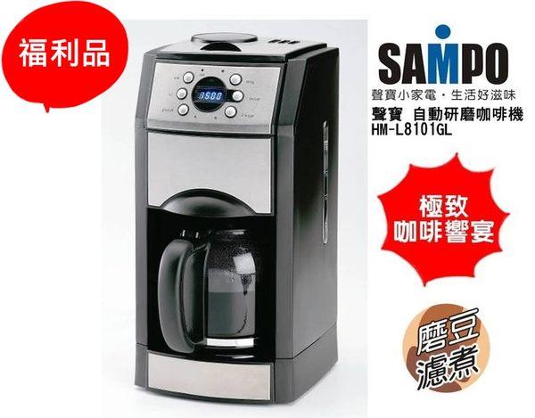 (福利品)【聲寶】自動研磨咖啡機HM-L8101GL 保固免運-隆美家電
