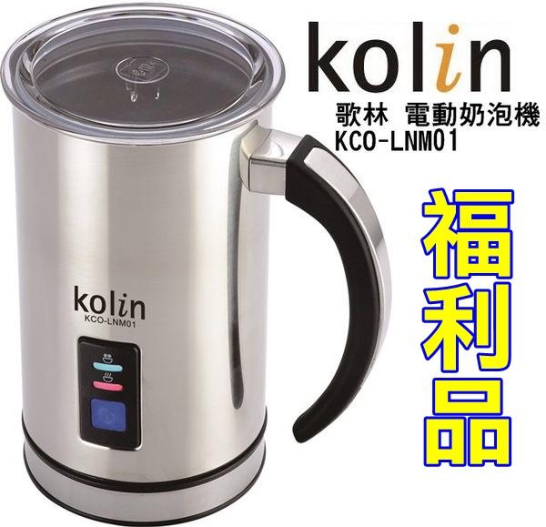 (福利品) KCO-LNM01【歌林】電動奶泡機 保固免運-隆美家電