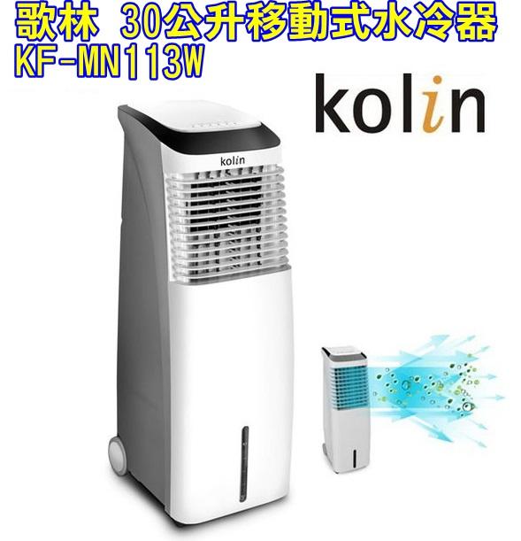 KF-MN113W【歌林】30公升移動式水冷器 保固免運-隆美家電