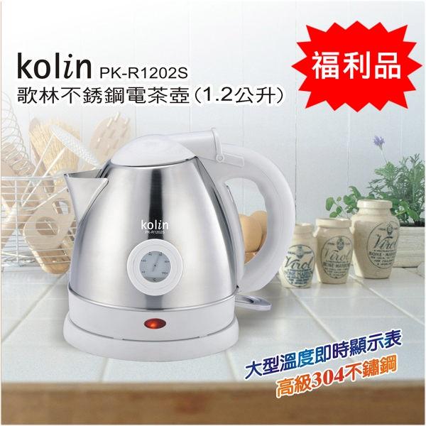 (福利品) PK-R1202S【歌林】1.2L不銹鋼電茶壺 保固免運-隆美家電