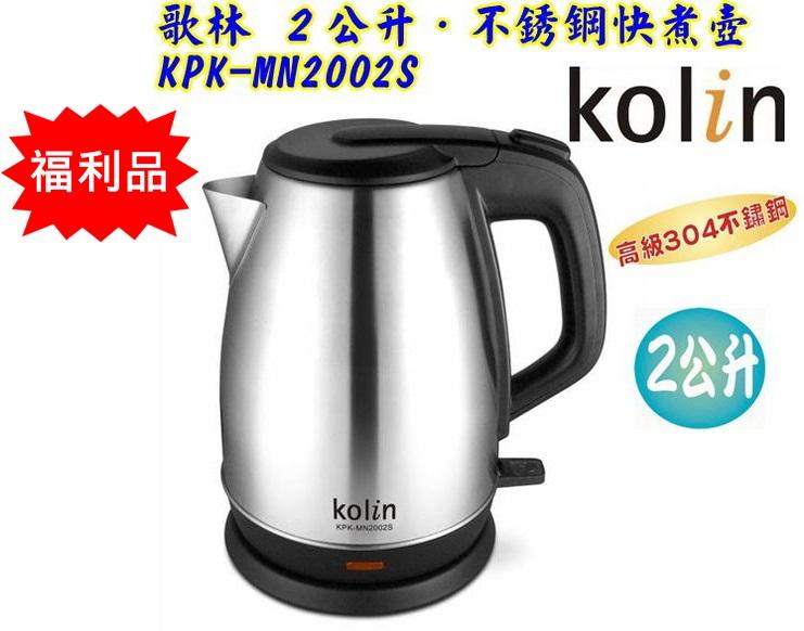 (福利品)【歌林】2公升.#304不銹鋼快煮壺KPK-MN2002S 保固免運-隆美家電