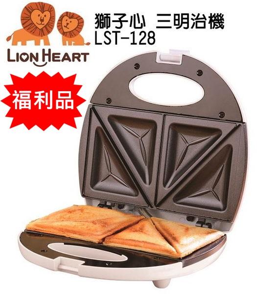 (福利品) LST-128【獅子心】三明治機/點心機/DIY 保固免運-隆美家電