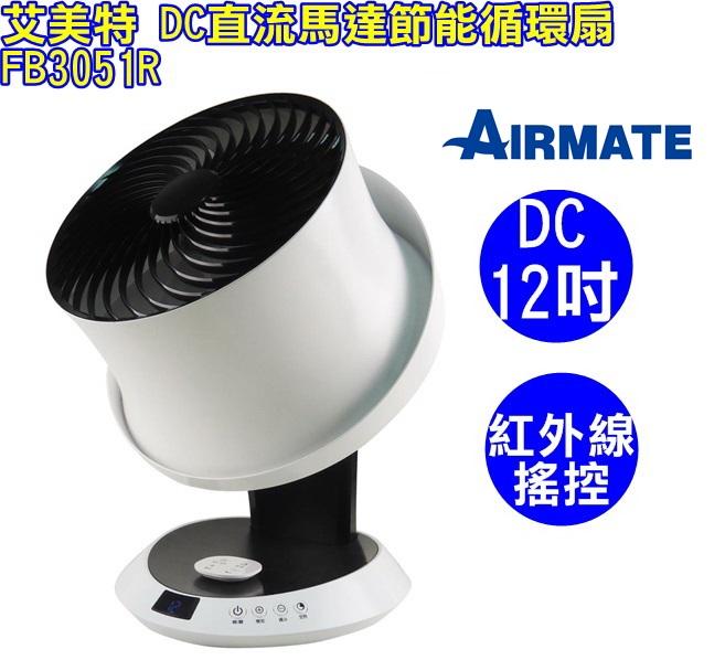 FB3051R【艾美特】DC直流馬達節能循環扇 保固免運-隆美家電