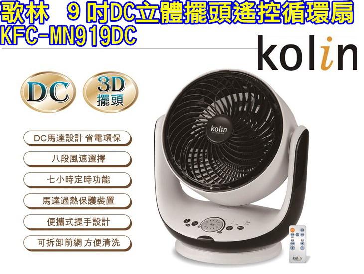 KFC-MN919DC【歌林】9吋DC立體擺頭遙控循環扇 保固免運-隆美家電