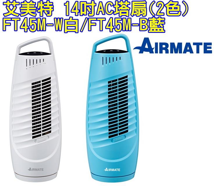 FT45M-B/FT45M-W【艾美特】14吋AC塔扇(2色) 保固免運-隆美家電
