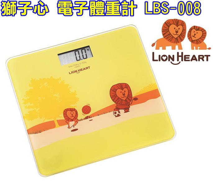 LBS-008【獅子心】電子體重計 免運費-隆美家電