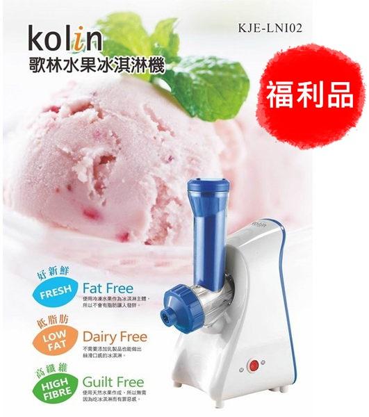 (福利品) KJE-LNI02【歌林】水果冰淇淋機 保固免運-隆美家電