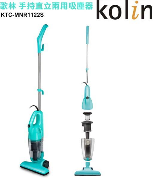 KTC-MNR1122S【歌林】手持直立兩用吸塵器 保固免運-隆美家電