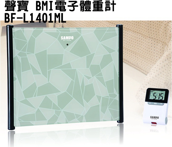 BF-L1401ML【聲寶】BMI電子體重計 免運費-隆美家電