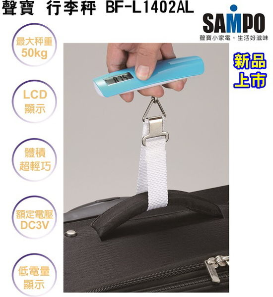 BF-L1402AL【聲寶】行李秤 免運-隆美家電