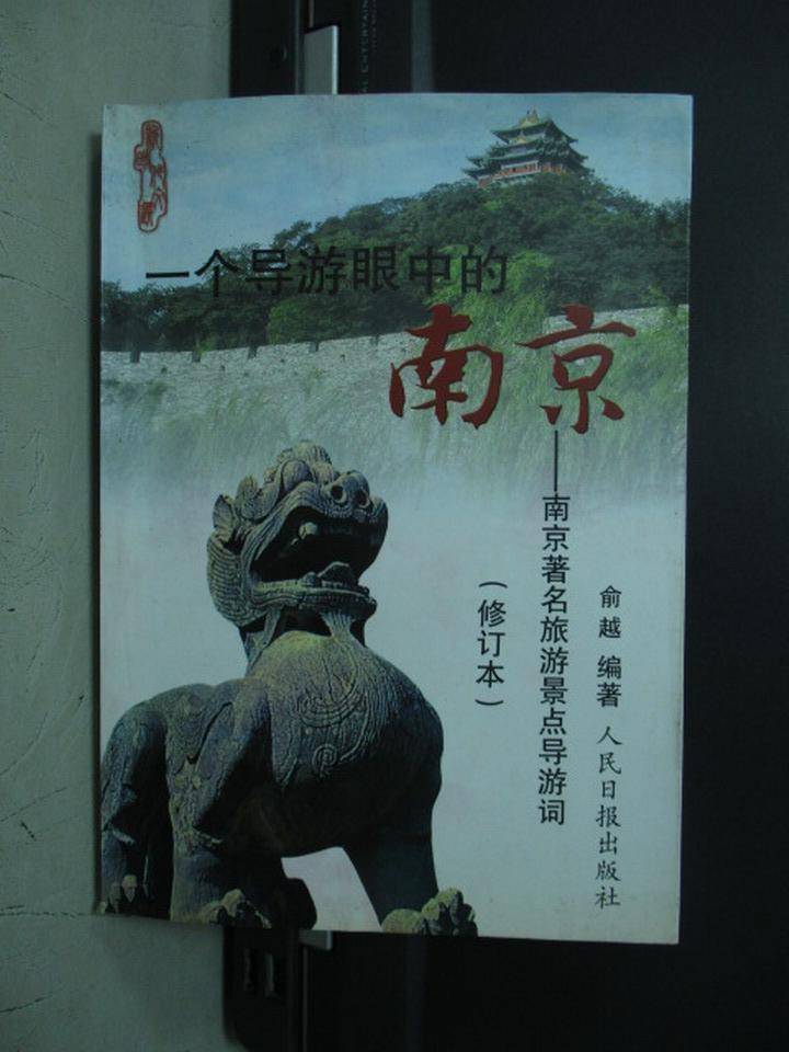 【書寶二手書T5/旅遊_NPJ】一個導遊眼中的南京_簡體_2005年