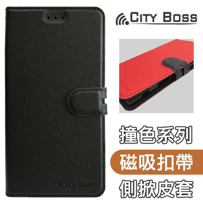 CITY BOSS 撞色混搭 5.2吋 SONY Xperia XZ/F8332 黑色 手機套 側掀磁扣皮套/保護套/背蓋/支架/手機殼/保護殼/卡片夾/可站立/TIS購物館