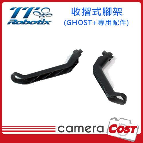 TTRobotix雷虎 收摺式 腳架 GHOST+專用配件 公司貨