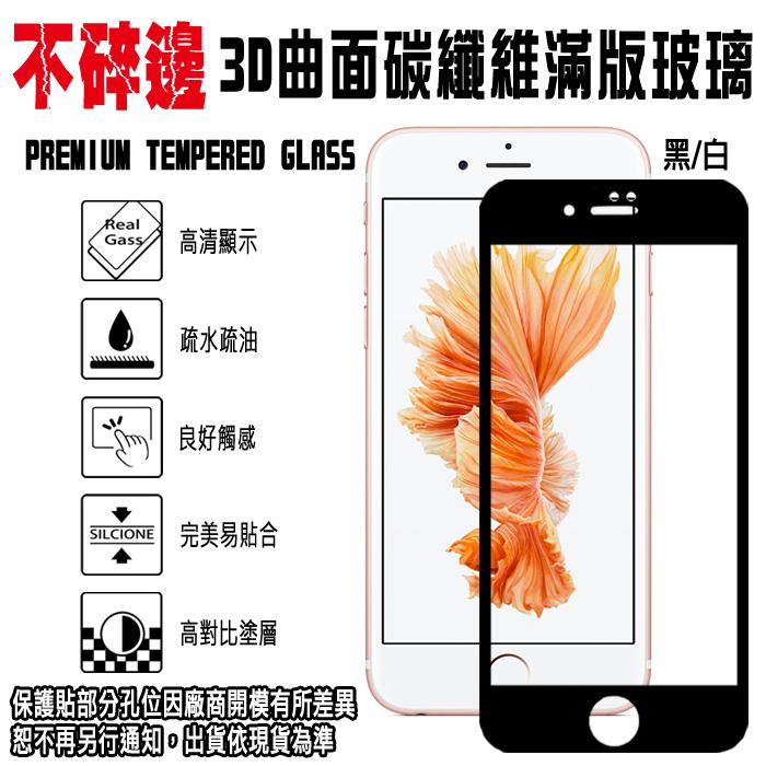 不碎邊 滿版鋼化玻璃螢幕保護貼 4.7吋/5.5吋 iPhone 7/Plus/i7/i7+ 3D曲面碳纖維 9H強化玻璃 螢幕保護貼 全覆蓋