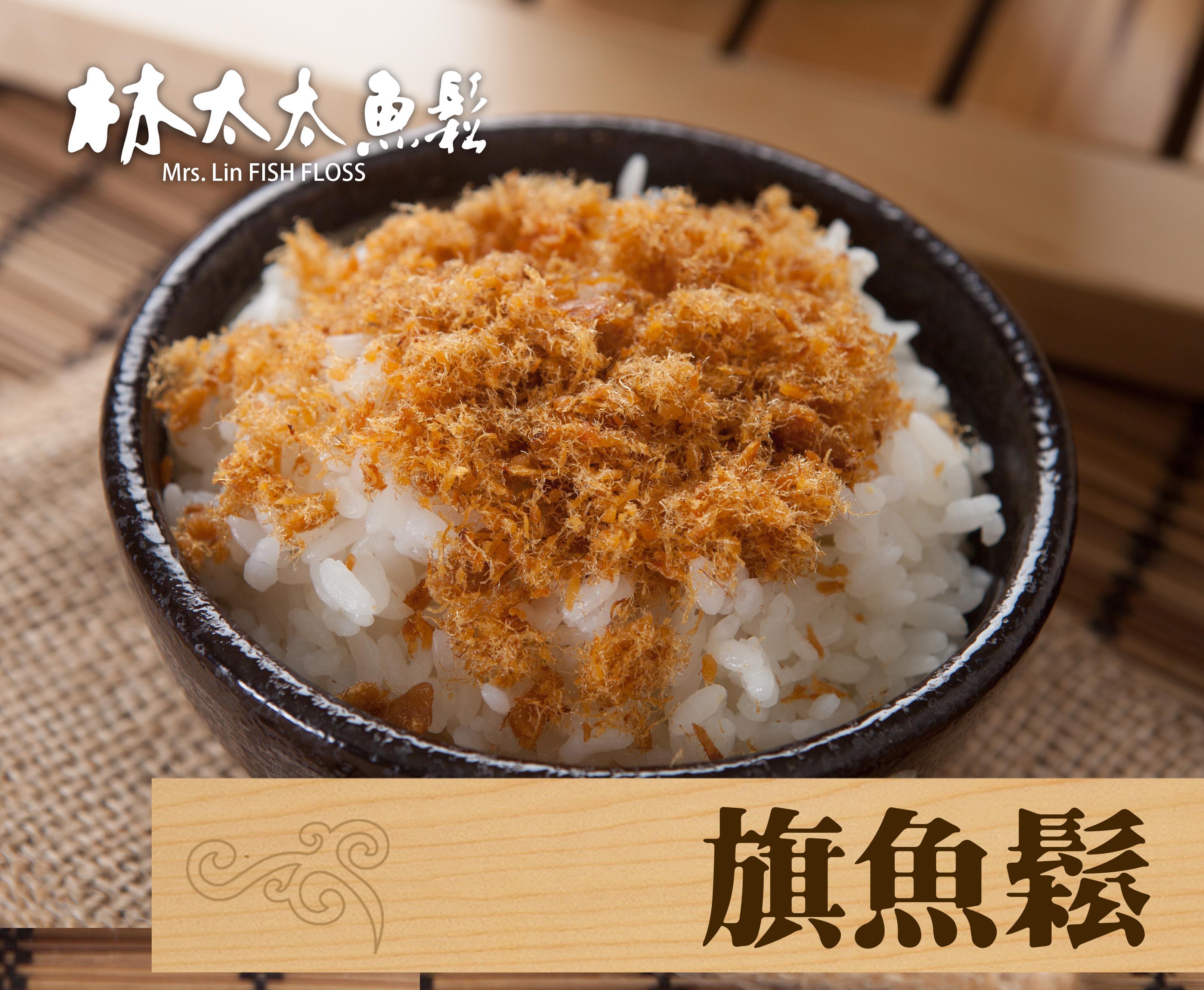 旗魚鬆 600g  林太太魚鬆專賣