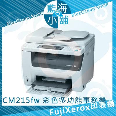 FujiXerox 富士全錄 DocuPrint CM215fw無線彩色S-LED傳真複合機∥S-LED新技術,超省超快超安靜∥無線分享∥三年全保