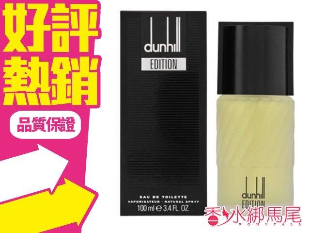 Dunhill Edition 同名經典 男性淡香水 香水空瓶分裝 5ML◐香水綁馬尾◐