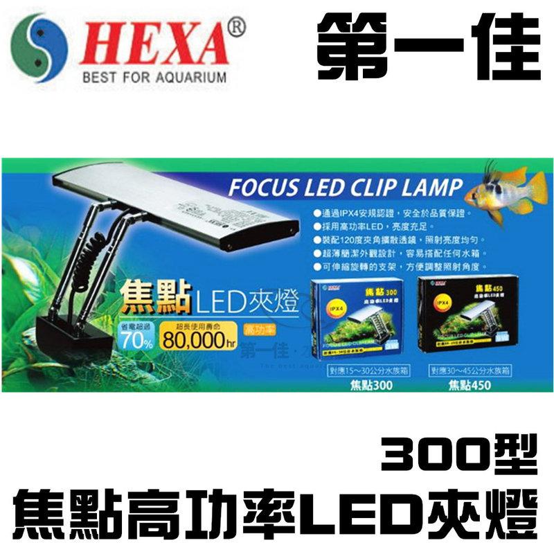 [第一佳 水族寵物] 台灣HEXA海薩 焦點高功率LED夾燈 300型 HA072250