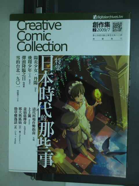 【書寶二手書T1/漫畫書_ZAF】CC2創作集2-特集日本時代的那些事等