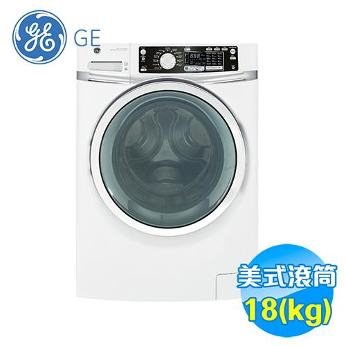 奇異 GE 18公斤 滾筒式洗衣機 GFWS2600WW